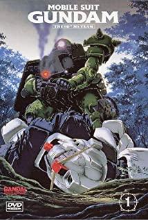 Kidô senshi Gundam: Dai 08 MS shôtai (1996) cover