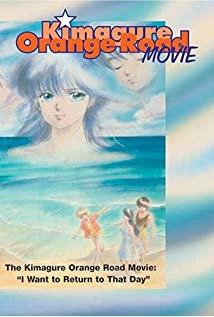 Kimagure orenji rôdo (1987) cover
