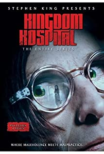 Kingdom Hospital (2004) cover