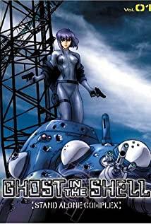 Kôkaku kidôtai: Stand Alone Complex (2002) cover