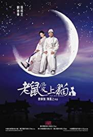 Lou she oi sheung mao (2003) cover