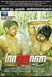Maattrraan (2012) cover