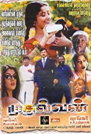 Mudhalvan (1999) cover