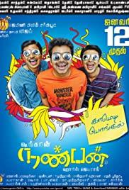 Nanban (2012) cover