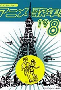 Makiba no shôjo Katori 1984 poster