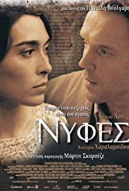 Nyfes (2004) cover