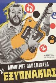 O exypnakias (1966) cover