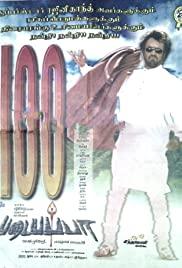 Padaiyappa 1999 poster