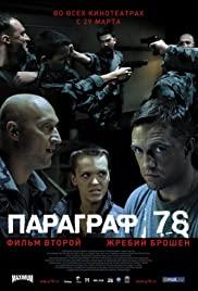 Paragraf 78 - Film vtoroy (2007) cover