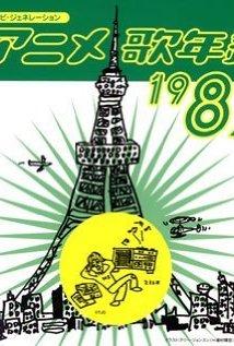 Minami no niji no rûshî (1982) cover