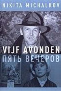 Pyat vecherov 1979 poster