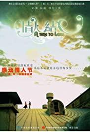 Qing ren jie (2005) cover