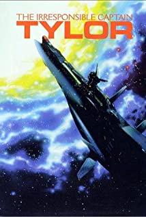 Musekinin kanchô Tairâ (1993) cover