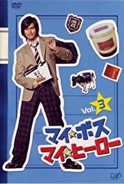 My Boss, My Hero (2006) cover