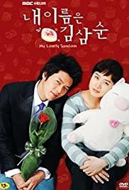 Nae ireumeun Kim Sam-soon (2005) cover
