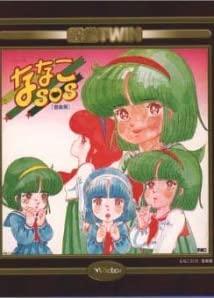 Nanako essu-ô-essu 1983 poster