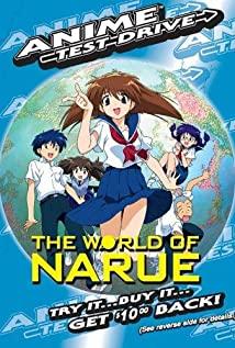 Narue no sekai (2003) cover