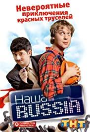 Nasha Russia (2006) cover