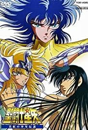 Saint Seiya: Shinku no shônen densetsu (1988) cover