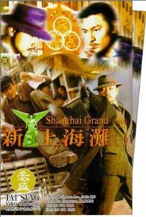 San Seung Hoi taan (1996) cover