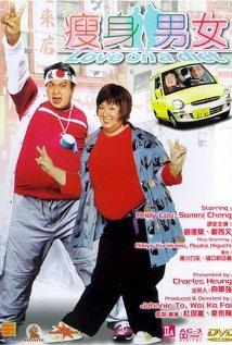 Sau sun nam nui (2001) cover