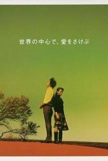 Sekai no chûshin de, ai o sakebu (2004) cover