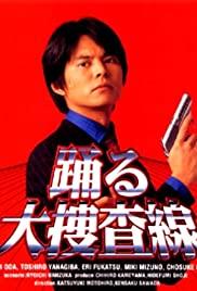 Odoru daisosasen 1997 poster