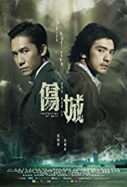 Seung sing (2006) cover