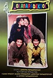 Oi aparadektoi (1991) cover