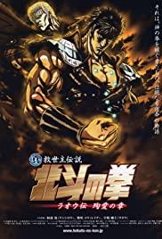 Shin kyûseishu densetsu Hokuto no Ken: Raô den - Jun'ai no shô (2006) cover