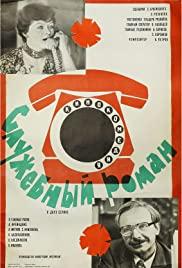 Sluzhebnyy roman (1977) cover