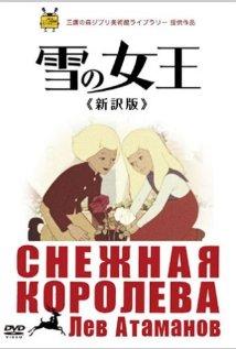 Snezhnaya koroleva (1957) cover
