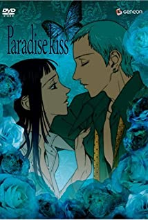 Paradise Kiss (2005) cover