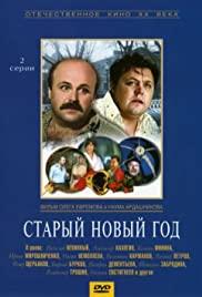 Staryy novyy god (1981) cover