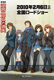 Suzumiya Haruhi no shôshitsu (2010) cover