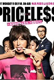 Priceless (2012) cover