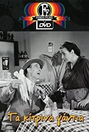 Ta kitrina gantia (1960) cover