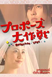 Puropôzu dai sakusen (2007) cover