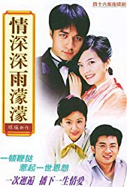 Qing shen shen yu meng meng 2001 poster