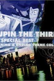 Rupan sansei: Part III (1984) cover