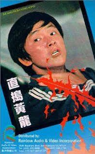 The Man from Hong Kong (1975) cover