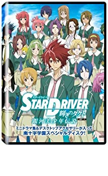 Star Driver: Kagayaki no Takuto (2010) cover