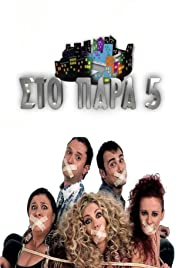 Sto para 5 (2005) cover