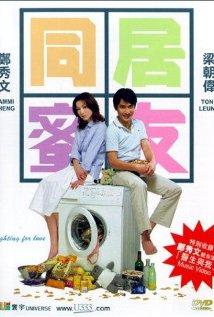 Tung gui mat yau (2001) cover