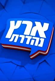 Eretz Nehederet (2003) cover
