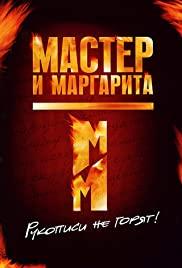 Master i Margarita (2005) cover