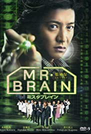 Mr. Brain (2009) cover