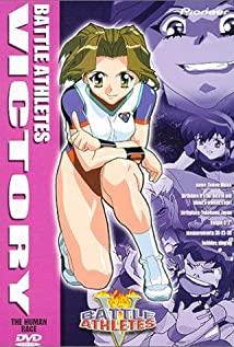 Battle Athletes daiundôkai 1997 poster