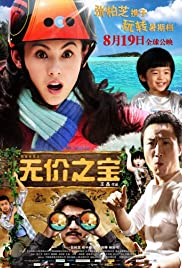 Treasure Hunt (2011) cover