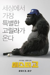 Mi-seu-teo Go (2013) cover